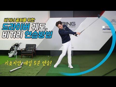 [비기너] 드라이버 스윙을 좋게만드는 3가지 연습방법! 옛날부터 전해내려온 기초 연습방법!