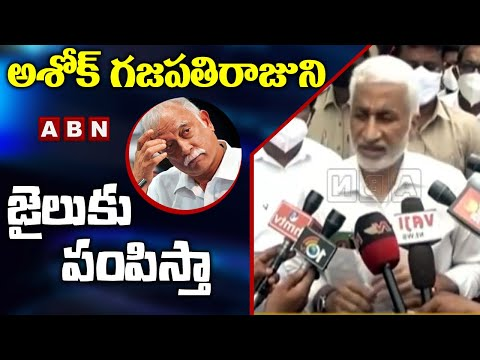 MP Vijayasai Reddy alleges Ashok Gajapathi Raju encroaches hundred acres of land