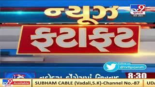 Top News Stories From Gujarat: 23/1/2021 | TV9News