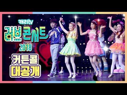 인기폭발! 신나는 댄스와 함께 전국으로 찾아가는 '캐리TV 러브콘서트 2018' 공연 현장 대공개