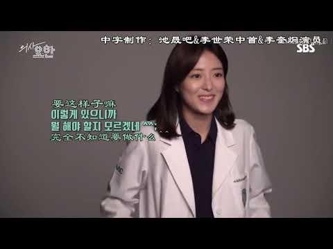 【韩剧 中字】医生耀汉海报拍摄花絮
