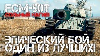 FCM 50t - Эпический бой, один из