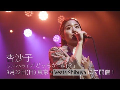 杏沙子‐ワンマンライブ「どっちがいい?」 開催決定!【3月22日 @Veats Shibuya】