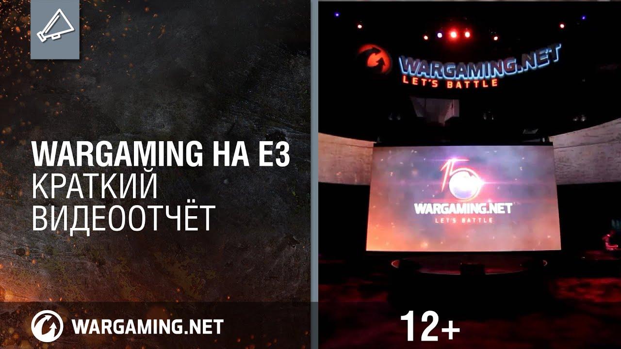 Wargaming на Е3. Краткий видеоотчёт