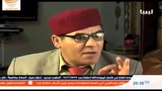 ليبيا صالح الأبيض المعنقر 1 (مؤتمر صحفي)