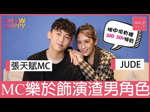JUDE邀請MC拍《十分錯》MV:睇中佢嘅bad boy氣質