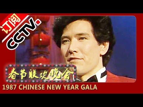1987年央视春节联欢晚会 歌曲《故乡的云》等 费翔| CCTV春晚