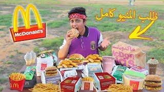 تحدي طلبت كل منيو ماكدونالدز !!( الحساب طلع 1500$ )!!