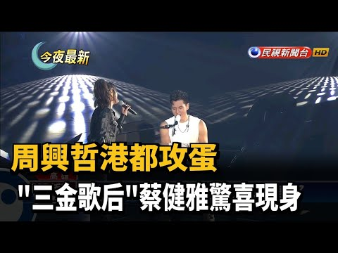 """周興哲港都攻蛋 """"三金歌后""""蔡健雅驚喜現身-民視新聞"""