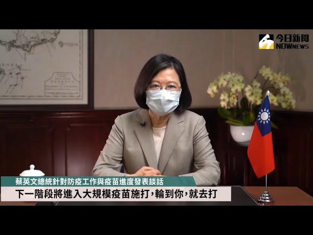 直播/總統蔡英文發表抗疫相關談話