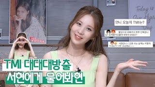 [서현] 직접 답하는 서현의 '사생활'💄🐶🤳🏻 | TMI 대대대방출 주의🗣(Seo Hyun) [ENG SUB]