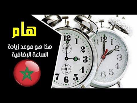 هام للمغاربة هذا هو موعد زيادة الساعة الإضافية 2018