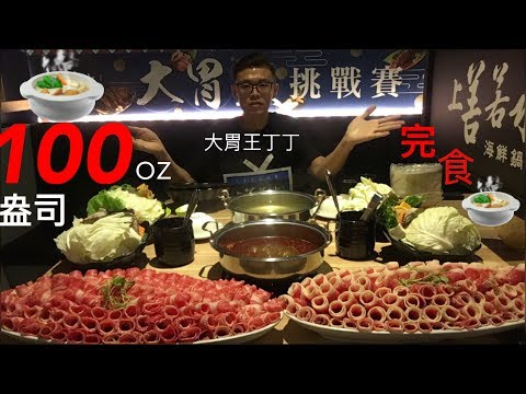 大胃王挑戰100盎司肉山!成功完食!MUKBANG 100oz challenge |Big Eater|Big Food|大食い