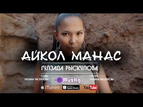 ГУЛЗАДА РЫСКУЛОВА  - АЙКОЛ МАНАС / Жаны клип | MuzKg