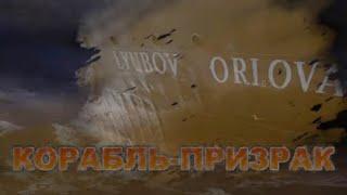"""Корабль-призрак """"Любовь Орлова"""""""