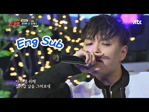 쌈디&그레이의 힙합 R&B '2016 넌 언제나' ♪ (feat.후디) 슈가맨 23회