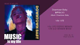 블루(BLOO) - Downtown Baby / 가사