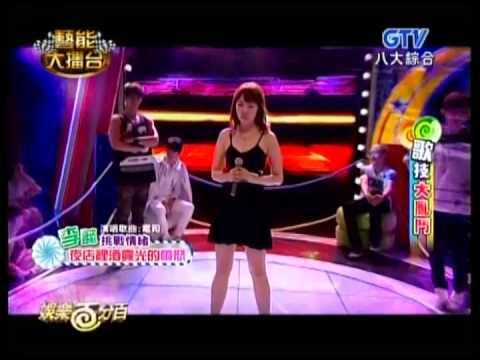 20140823 娛樂百分百 藝能大擂台 李懿 演唱 LOLLIPOP@F   電司DANCE