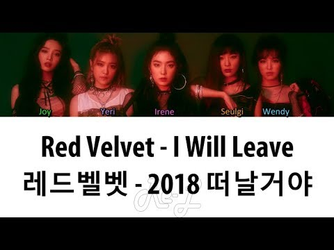 Red Velvet (레드벨벳) - I Will Leave (2018 떠날거야) (Color Coded Lyrics ENGLISH/ROM/HAN)
