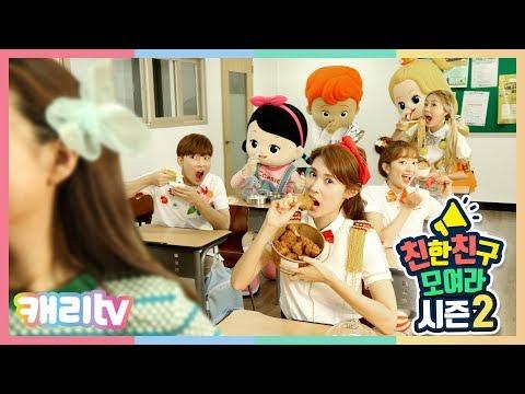 [친친모 시즌2] 수업시간에 선생님 몰래 도시락 먹기