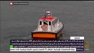 المسائية .. هيئة قناة السويس في مصر تقترض 600 مليون دولار من اربعة ...