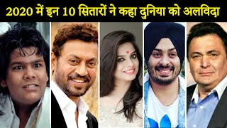 Top Bollywood Stars Who D!ed in 2020
