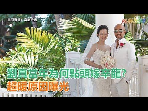 劉真當年為何點頭嫁辛龍?超暖原因曝光 讓張小燕也感動|三立新聞網SETN.com