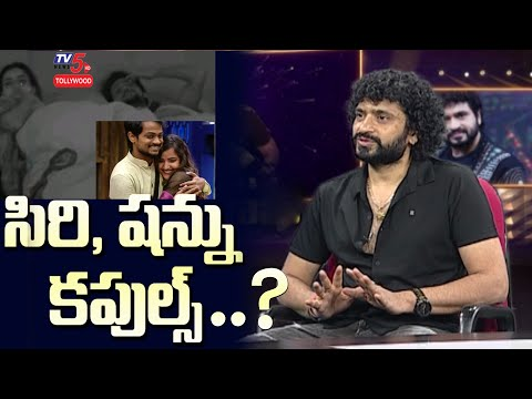 BB Telugu 5: Nataraj Master about love couples – Shannu, Siri, Hamida, Srirama Chandra