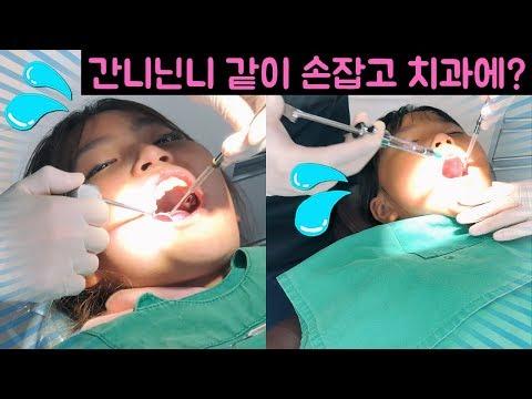 간니닌니가 손잡고 치과에?? 간니는 치아교정 상담~ 닌니는 충치 치료때문에 주사를?? 치과치료받는 간니닌니 ( Dental Care, Dentist)