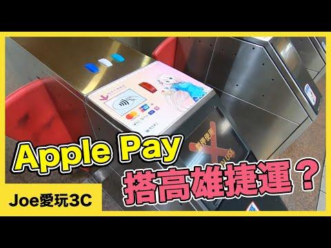 Apple Pay搭捷運?Google Pay、Samsung Pay也可以。銀聯卡也可以通!【Joe愛玩3C】