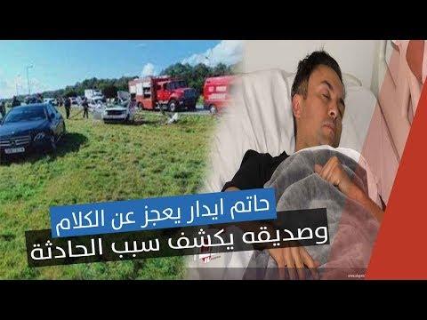 مثير..حاتم ايدار يعجز عن الكلام بسبب الحادثة وصديقه المقرب يكشف التفاصيل