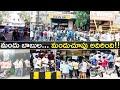 Telangana Lockdown : జాతరను మరిపించిన వైన్ షాపులు.. గంటలకొద్దీ క్యూలైన్ లో | Oneindia Telugu