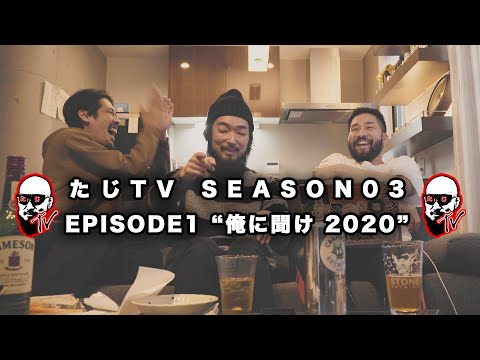 たじTV SEASON03 / EPISODE1