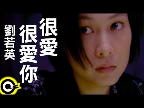 劉若英 René Liu【很愛很愛你 Love you so much】Official Music Video