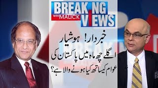Breaking Views with Malick   Alarming Situation of Pakistan Economy     27 May 2018   92NewsHD
