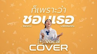 [Cover+Vocal] ก็เพราะว่าชอบเธอ Kimi No Koto Ga Suki Dakara - BNK48 (Rock Version)