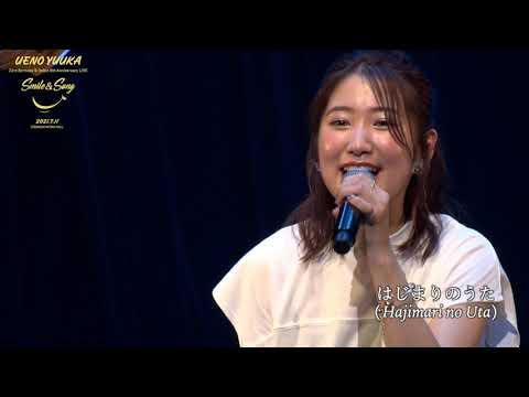 上野優華 「UENO YUUKA 23rd Birthday & Debut 8th Anniversary LIVE ~Smile & Song~」[1st STAGE] 7/11/2021