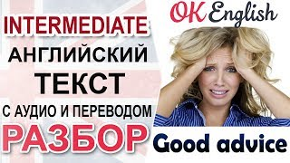 Good Advice - Хороший совет 📘 Intermediate English text | OK English