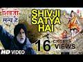 Shivji Satya Hai