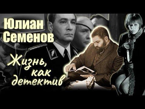 Юлиан Семенов. Жизнь как детектив. Документальный фильм