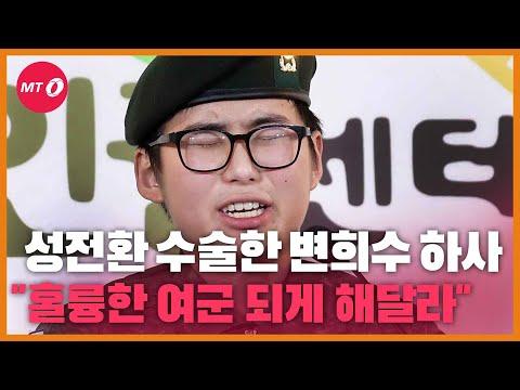 """[현장+]트랜스젠더 변희수 부사관, """"훌륭한 여군 되게 해달..."""