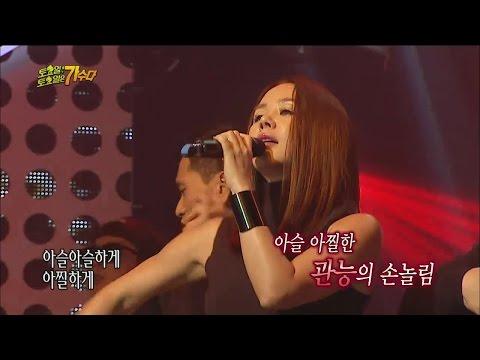 【TVPP】Um Jung Hwa - Invitation, 엄정화 - 남성들 자동기립하게 만드는 그녀의 은밀한 '초대' @ Infinite Challenge