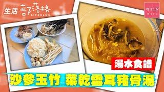 【湯水食譜】沙參玉竹 菜乾雪耳豬骨湯