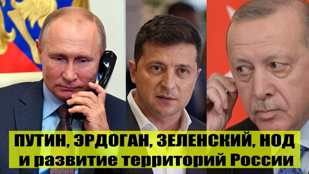 Путин, Эрдоган, Зеленский, НОД и Антимегаполис как развитие территорий России