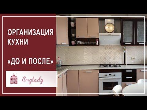 Организация хранения на кухне. «ДО» и «ПОСЛЕ» работы организатора пространства photo