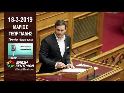 Μάριος Γεωργιάδης στο Πρώτο Πρόγραμμα  (Πίκουλας - Δημητρούλη, 18-3-2019)