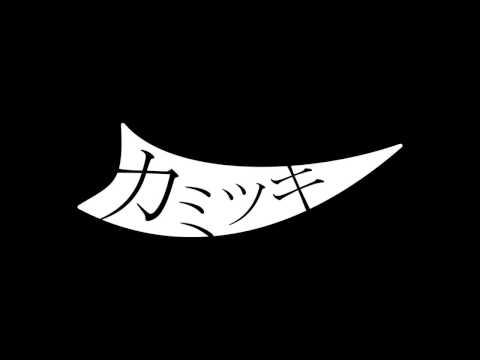 カミツキ - Stranger - Live Crip