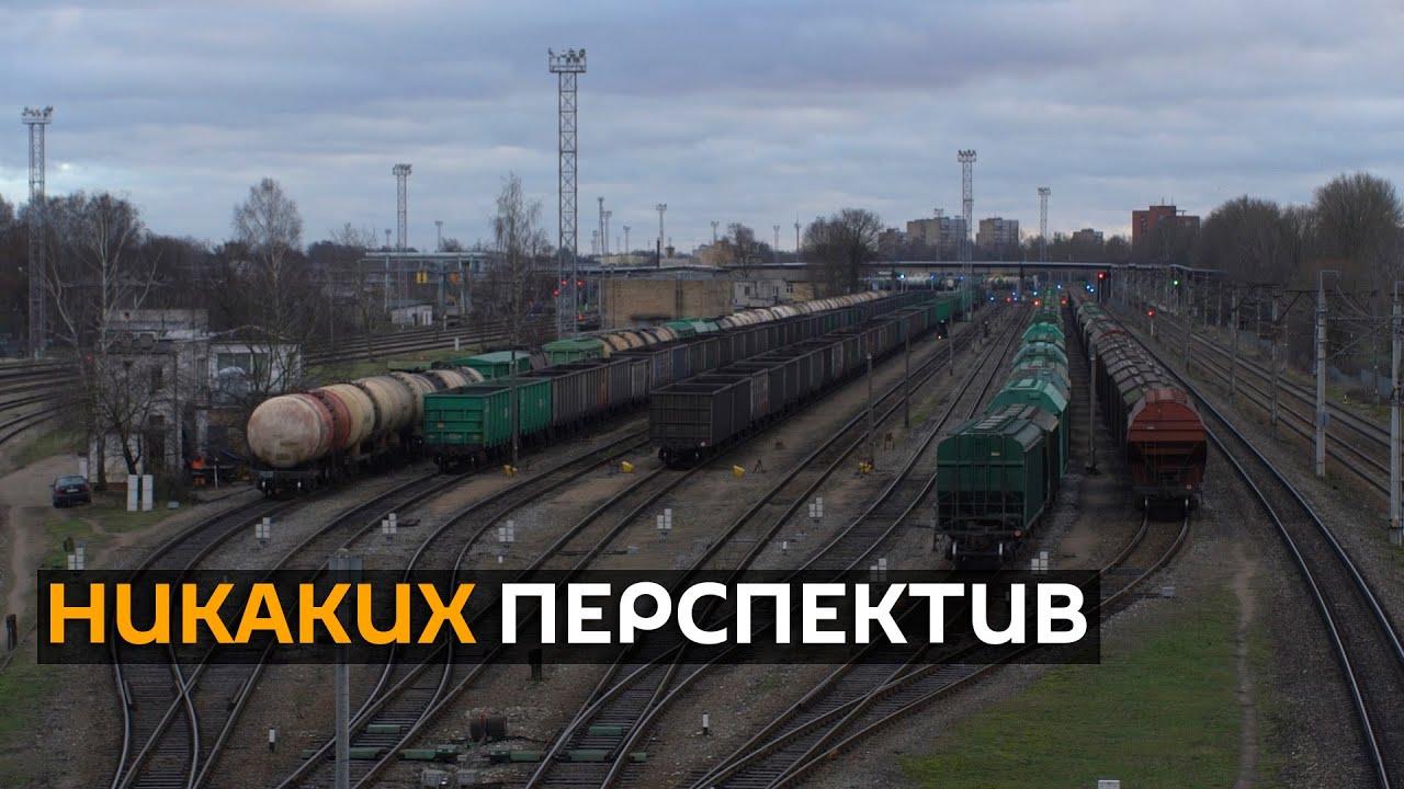 Rail Baltica: как умирает любимый проект НАТО и Европейского союза