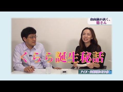 倉山満が訊く、椿~TSUBAKI~【チャンネルくらら・8月16日配信】