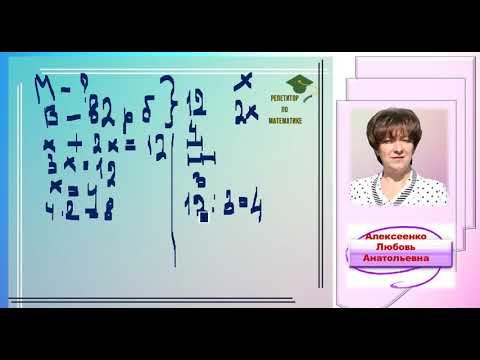 Математика 5-6 класс. Решение задач уравнением.